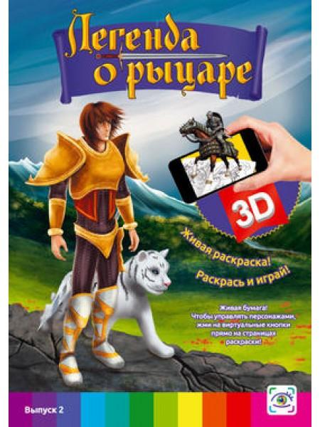 """3D раскраска """"Легенда о рыцаре"""""""