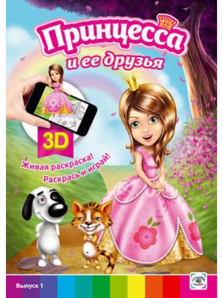 "3D раскраска ""Принцесса и ее друзья"""
