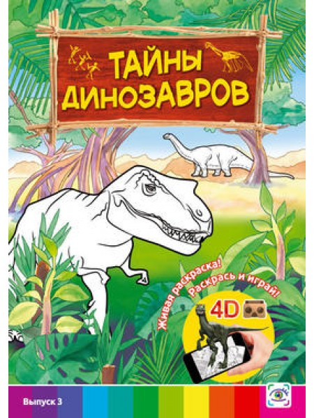 """3D раскраска """"Тайны динозавров"""""""