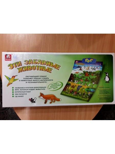 Развивающий плакат Эти забавные животные
