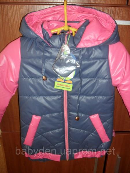 Курточка для девочки синяя с малиновым