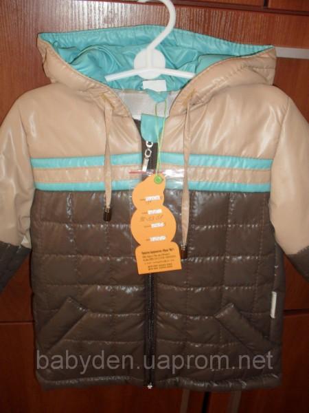 Курточка для мальчика коричневая